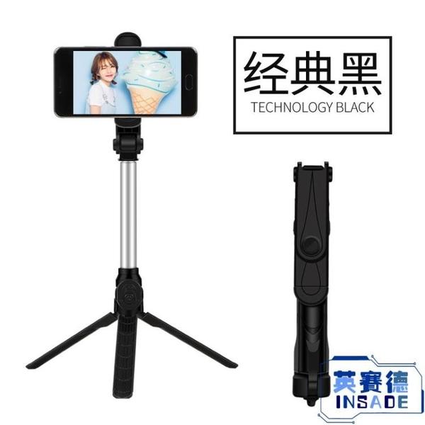 自拍棒 手機拍照自拍桿藍牙三腳架便攜通用型拍全身照的神器【英賽德3C數碼館】