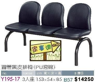 [ 家事達]台灣 【OA-Y195-17】 圓管黑皮排椅(PU泡棉)3人座 特價---限送中部