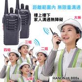 【全館折扣】 專業 長距離 無線電對講機 HANLIN-HL888S 附耳機 音量大 大功率 音質清楚 待機長