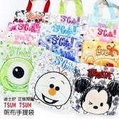 ☆小時候創意屋☆ 迪士尼 正版 大頭 TSUM TSUM 帆布 手提袋 購物袋 側背包 便當袋 旅行袋 手提包