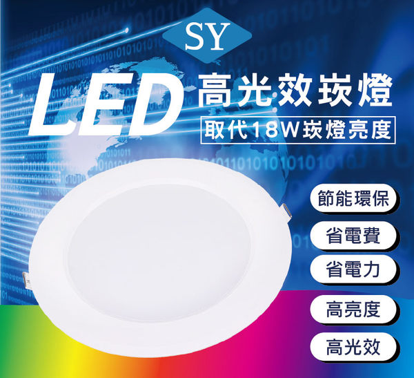 【SY 聲億】15W LED崁燈 15cm