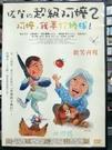 挖寶二手片-0B01-423-正版DVD-日片【佐賀的超級阿嬤2:阿嬤我要打棒球】-香山美子 小林綾子(直購
