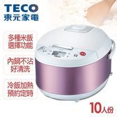 福利品出清 【東元TECO】10人份微電腦電子鍋/YC1031CB。多種米飯選擇功能。