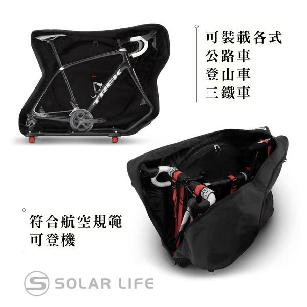 【出租】SOLAR三鐵自行車軟殼式攜車箱.輕量化自行車旅行箱 軟式攜車袋 單車專業攜行箱