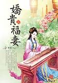 嬌貴福妻 1-5(完,共五冊)