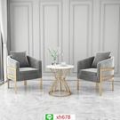 北歐簡約鐵藝沙發椅組合 家用客廳咖啡廳休閑沙發小戶型布藝沙發【頁面價格是訂金價格】