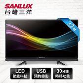 SANLUX台灣三洋 電視 32吋LED背光液晶電視 SMT-32MA3(不含視訊盒)