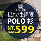 機能吸濕透氣POLO衫【599元】