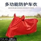車衣罩 電動車車衣車罩防雨加厚摩托車車衣罩隔熱雅迪踏板125通用