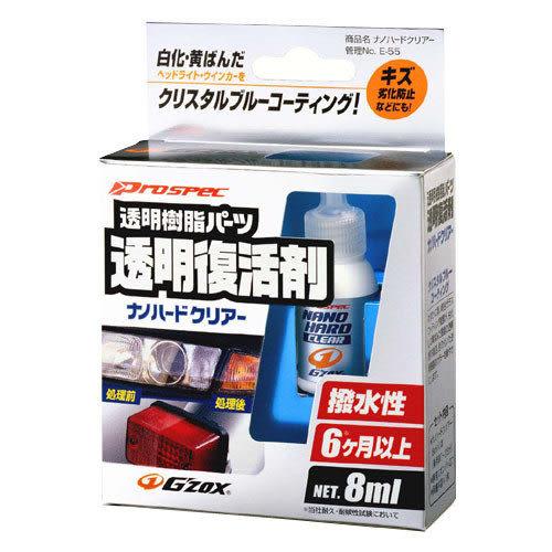 SOFT99 透明樹脂製品復活劑