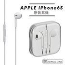 APPLE IPhone原裝線控耳機麥克...