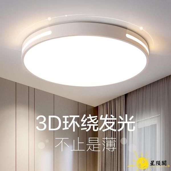 吸頂燈 超薄led圓形北歐客廳燈具簡約現代廚房書房陽台房間臥室燈