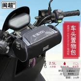 自行車包車把包車頭包置物儲物袋摩托車龍頭收納包【小檸檬3C】