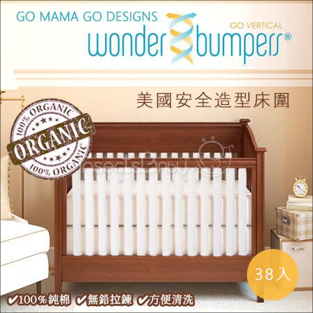 ✿蟲寶寶✿【美國GO MAMA GO DESIGNS】安全造型床圍/100%有機棉-白色 38入組
