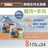 【毛麻吉寵物舖】紐西蘭 K9 Natural 99%生肉主食貓罐-無穀雞肉+羊肉170G-24入 貓罐頭/主食罐