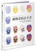植物畫技法全書:從繪畫技法、調色技巧到植物紋路與質感,植物畫家帶你掌握科學繪..