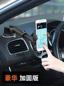 車載支架 車載手機支架吸盤式汽車用多功能小車儀表台出風口車上導航通用型 玩趣3C