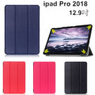 Apple ipad Pro 12.9吋 2018版 A1876 A1895 A1983 A2014三折套 保護套 平板套 平板保護殼 保護套 支架皮套