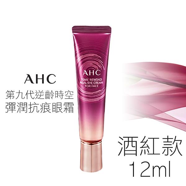 韓國 AHC 最新第九代眼霜 12ml 逆齡時空彈潤抗痕 酒紅款【PQ 美妝】