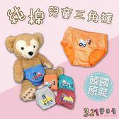 兒童內褲三角褲 韓國寶寶純棉內褲褲-321寶貝屋