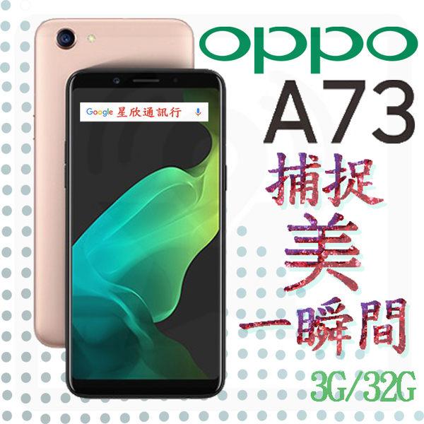 【星欣】OPPO A73 3G/32G 六吋大螢幕 中階款的高規格 人臉辨識更安全 1600萬畫素 捕捉美一瞬間 直購價