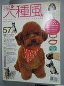 【書寶二手書T2/寵物_ZAY】犬種風_DOG NEWS編輯部