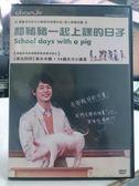 挖寶二手片-P11-043-正版DVD*日片【和豬豬一起上課的日子】-妻夫木聰