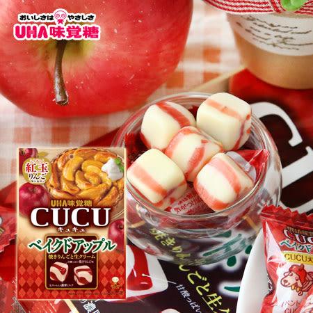 日本 UHA味覺糖 CUCU烤蘋果風味糖 80g 烤蘋果牛奶糖 蘋果派風味 骰子糖 硬糖 糖果
