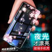 手機殼 小米8手機殼夜光玻璃潮款個性創意全包防摔硅膠軟邊小米情侶小米8屏幕指紋解鎖版保護套