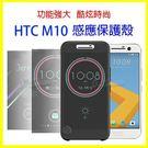 HTC M10/10 evo ice V...