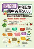 心智圖神奇記憶國中英單2000:聯想記憶不死背(16K MP3)