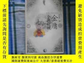 二手書博民逛書店罕見金庸小說賞析18379 陳墨 百花洲文藝出版社 出版2000