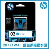 HP 02 藍色原廠墨水匣 C8771WA 墨水匣 印表機墨水