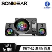 【SONICGEAR】TITAN 7 幻彩無線藍牙2.1多媒體音箱