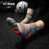 5雙裝專業運動襪子男女中短筒速干透氣減震籃球襪【時尚大衣櫥】