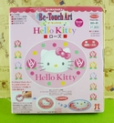 【震撼精品百貨】Hello Kitty 凱蒂貓~DIY畫組