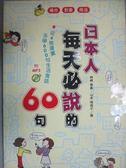 【書寶二手書T1/語言學習_OJQ】日本人每天必說的60句_林崎惠美/山本峰規子