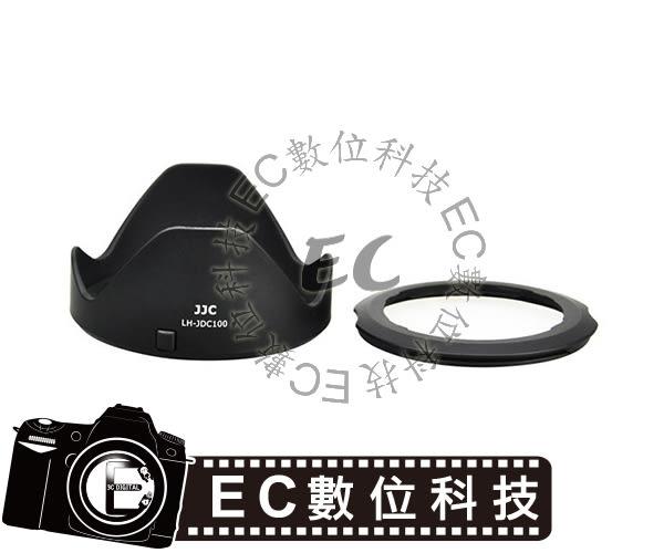 【EC數位】JJC CANON G3X 專用 遮光罩+接環 (LH-DC100/FA-DC67B) SX60 SX50