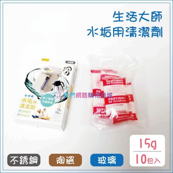 【我們網路購物商城】生活大師-水垢用清潔劑(15g/10入) 水垢用 清潔劑 熱水瓶