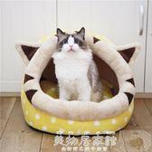 貓窩 寵物狗狗貓窩狗窩床墊貓咪用品小型犬可拆洗泰迪窩冬季睡袋四季【美物居家館】