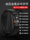 智慧手環 女運動健康手錶 交換禮物血壓手環心率/血壓/血氧錶