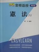 【書寶二手書T6/進修考試_MOV】憲法(A)_劉沛_民106
