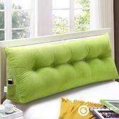 床頭三角靠抱枕雙人軟包榻榻米靠枕腰枕180cm Zktc14