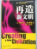 【書寶二手書T2/地理_ZBX】再造新文明_阿爾文.托夫勒_簡體