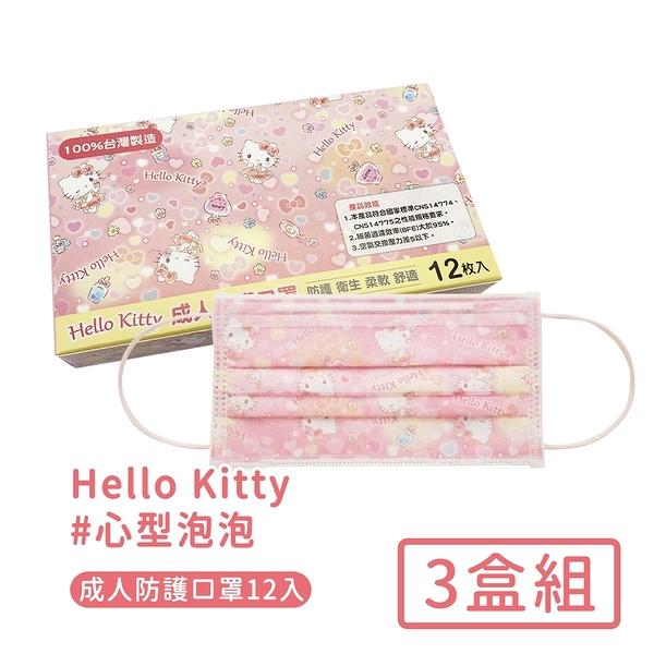 【HELLO KITTY】台灣製防護口罩成人款12入-心型泡泡款-3盒/組