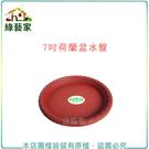【綠藝家】7吋荷蘭盆專用水盤(硬質波紋)...
