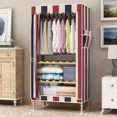 簡易布衣櫃子簡約現代經濟型實木牛津布單人小布藝加固加粗組裝衣櫥(交換禮物 創意)聖誕