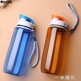 運動健身便攜隨手杯成人水杯子學生塑料太空杯男女兒童防摔耐高溫 一米陽光