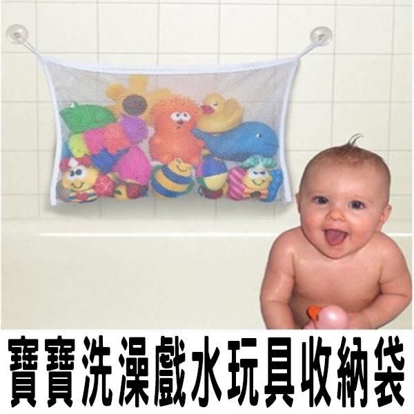 兒童浴室玩具收納袋 寶寶洗澡戲水玩具網眼玩具 雜物收納 吸盤掛袋 收納網袋 置物袋 防水 三角袋