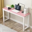 電腦台式桌長條辦公桌家用簡易窄桌書桌臥室寫字學習桌長方形桌子 樂活生活館